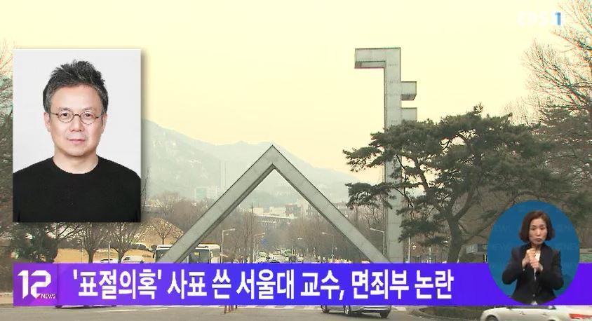 '표절의혹' 사표 쓴 서울대 교수, 면죄부 논란