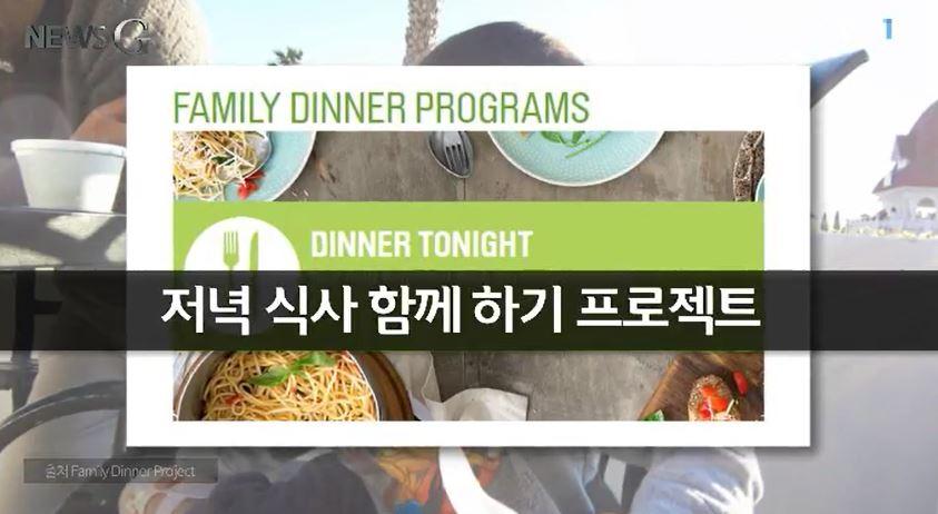 <뉴스G> 우리 가족 최고의 이벤트! 다 같이 저녁 식사