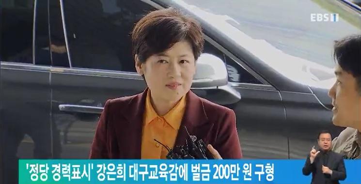 '정당 경력표시' 강은희 대구교육감에 벌금 200만 원 구형