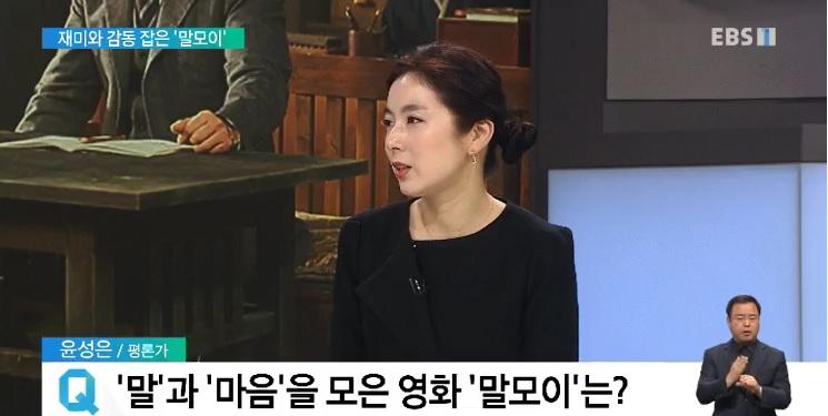 <윤성은의 문화읽기> 한글을 지키기 위한 목숨 건 투쟁‥영화 '말모이'