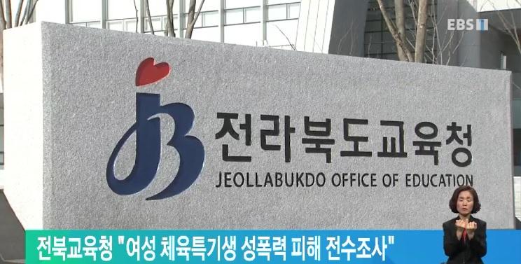 전북교육청