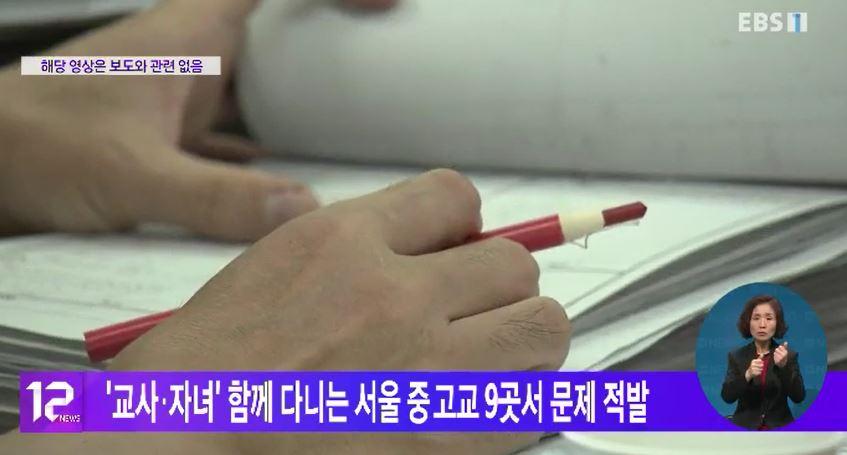 교사·자녀 같은 학교 특별점검‥9곳서 문제 적발