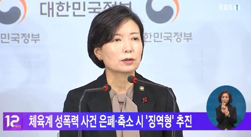 체육계 성폭력 사건 은폐·축소 시 '징역형' 추진