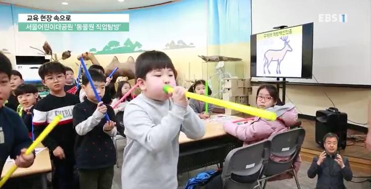 <교육현장 속으로> 서울어린이대공원 '동물원 직업탐방'