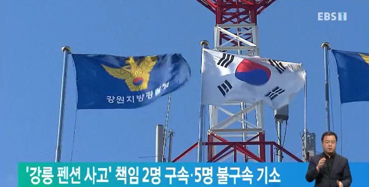 '강릉 펜션 사고' 책임 2명 구속·5명 불구속 기소