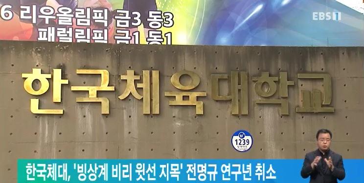 한국체대, '빙상계 비리 윗선 지목' 전명규 연구년 취소
