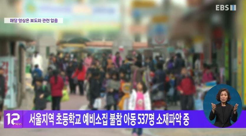 서울지역 초등학교 예비소집 불참 아동 537명 소재파악 중