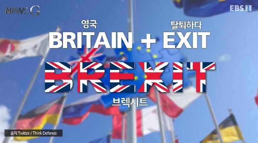 <뉴스G> 브렉시트, 영국은 '어떻게' 떠날 것인가