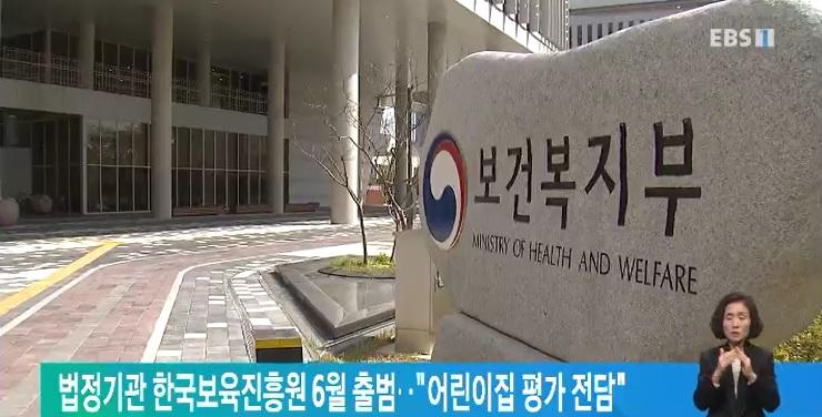 법정기관 한국보육진흥원 6월 출범‥