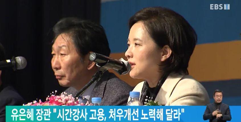 유은혜 장관