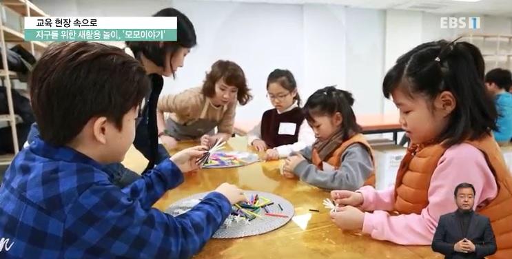 <교육현장 속으로> 지구를 위한 새활용 놀이, '모모이야기'