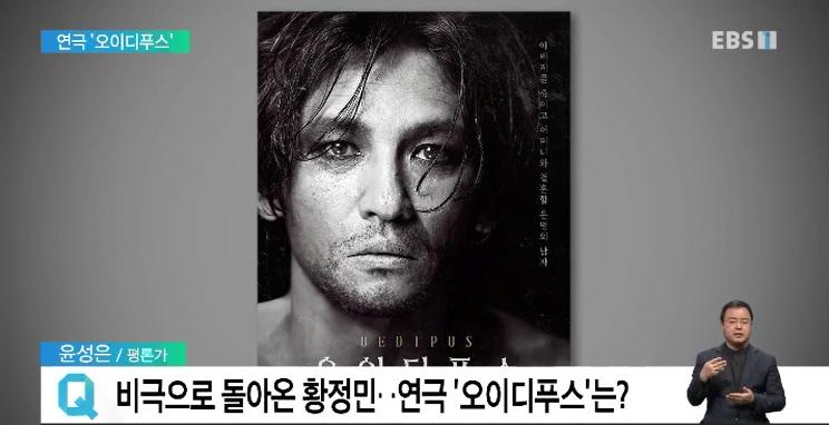 <윤성은의 문화읽기> 천만 배우 황정민의 무한 변신‥연극 '오이디푸스'