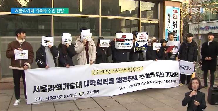 서울과기대, 기숙사 건립 주민 반발‥학생 주거난 '반복'