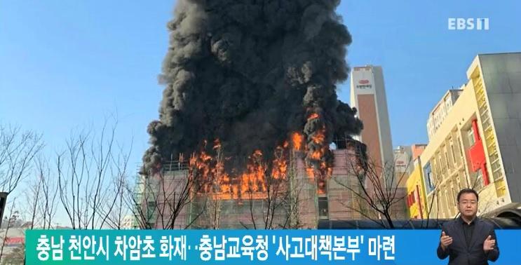 충남 천안시 차암초 화재‥충남교육청 '사고대책본부' 마련