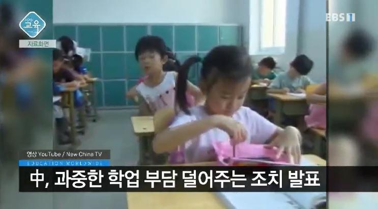 <세계의 교육> 中, 초등학교 1~2학년 숙제 금지