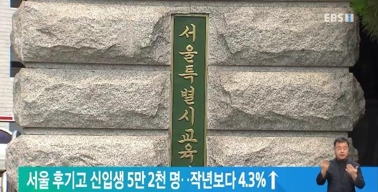 서울 후기고 신입생 5만 2천 명‥작년보다 4.3%↑