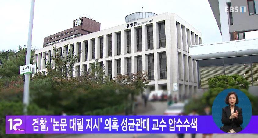 검찰, '논문 대필 지시' 의혹 성균관대 교수 압수수색