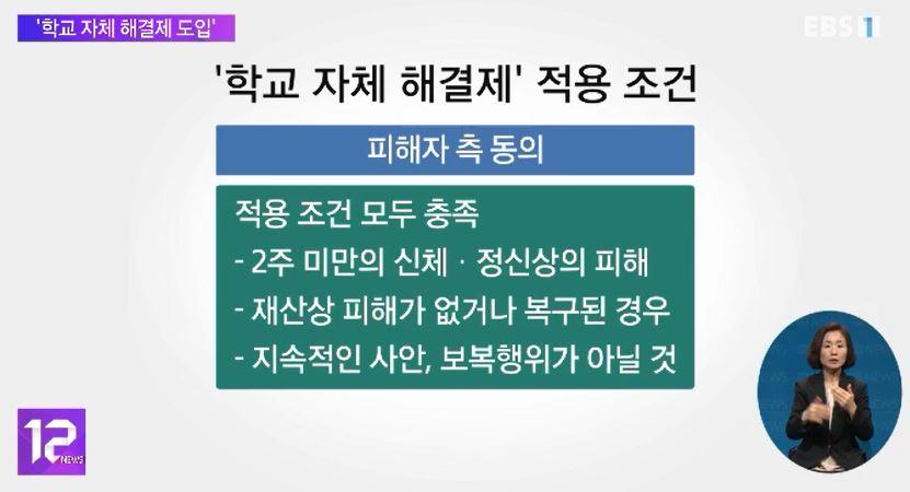 학교폭력 대응절차 바뀐다‥경미한 처분 학생부 기재 안 해
