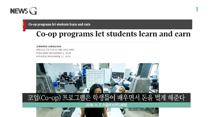 <뉴스G> 워털루대학의 코업(Co-op) 프로그램