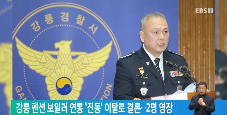 강릉 펜션 보일러 연통 '진동' 이탈로 결론‥2명 영장