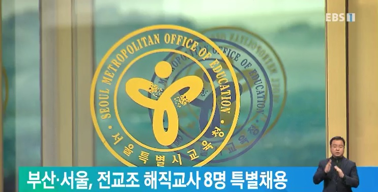 부산·서울, 전교조 해직교사 8명 특별채용'