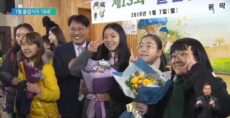 '2월 졸업'도 옛말‥'긴 재충전'에 1월 졸업식 확산