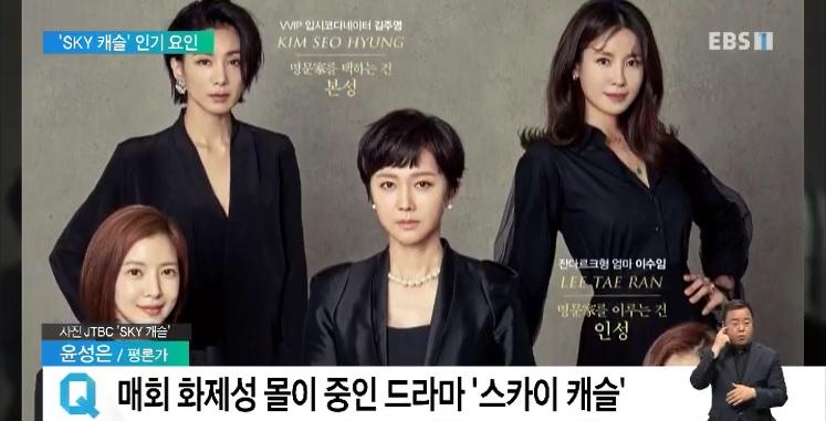 <윤성은의 문화읽기> 상류층 사교육 풍자‥'SKY 캐슬' 인기 이유는?