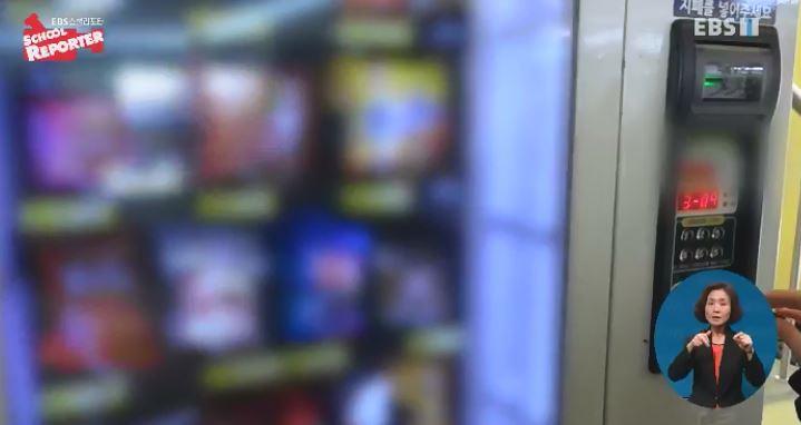 <스쿨리포트> 학생 건강권 위협하는 학교 자판기