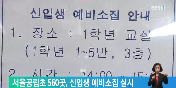 서울공립초 560곳, 신입생 예비소집 실시