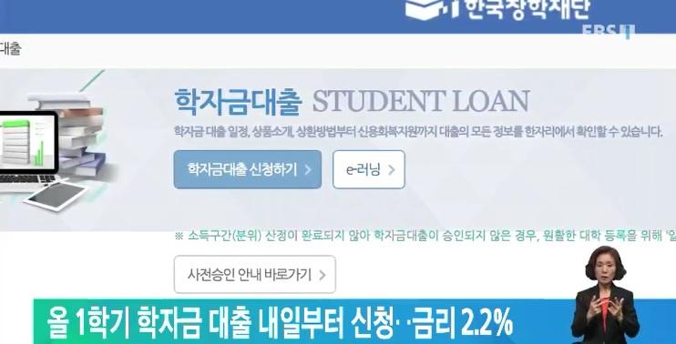 올 1학기 학자금 대출 내일부터 신청‥금리 2.2%