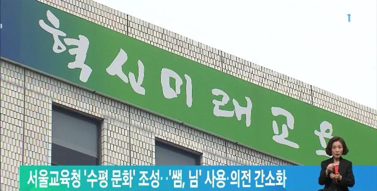 서울교육청 '수평 문화' 조성‥'쌤,님' 사용·의전 간소화