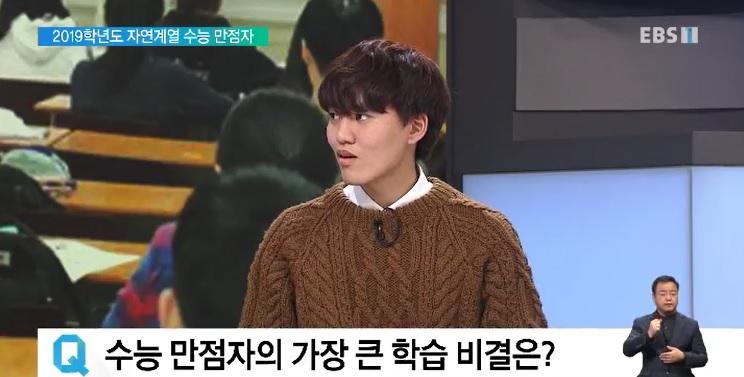 <대학입시 포커스> 2019 수능 만점‥