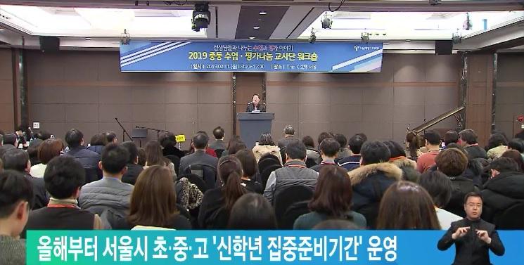 올해부터 서울시 초·중·고 '신학년 집중준비기간' 운영