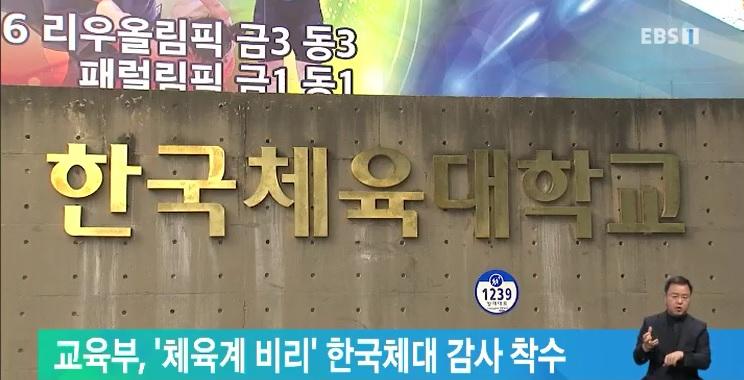 교육부, '체육계 비리' 한국체대 감사 착수