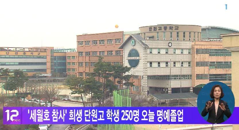 '세월호 참사' 희생 단원고 학생 250명 오늘 명예졸업