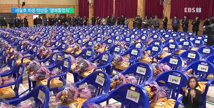 3년 만에 불린 250명의 이름‥세월호 희생 학생들 '명예 졸업'
