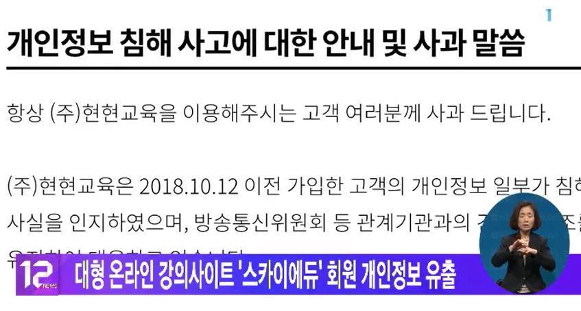 대형 온라인 강의사이트 '스카이에듀' 회원 개인정보 유출