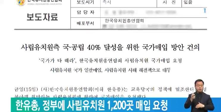 한유총, 정부에 사립유치원 1,200곳 매입 요청