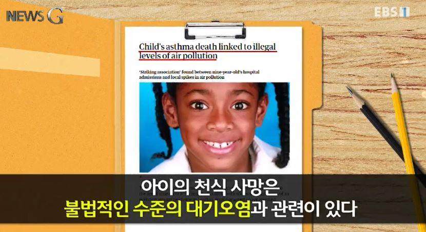 <뉴스G> 9살 소녀의 죽음 그리고 대기오염