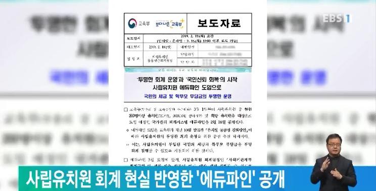 사립유치원 회계 현실 반영한 '에듀파인' 공개