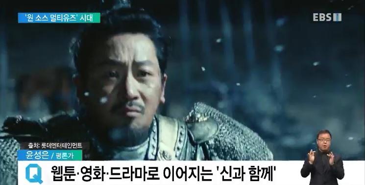 <윤성은의 문화읽기> 웹툰·영화·VR로 변신‥'원 소스 멀티유즈'시대