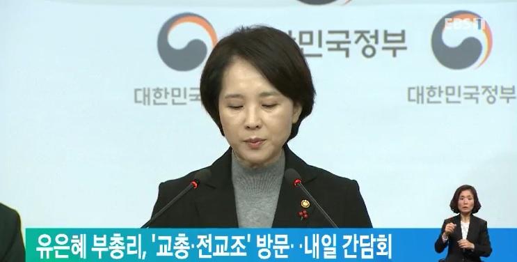 유은혜 부총리, '교총·전교조' 방문‥내일 간담회