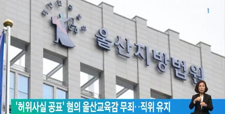 '허위사실 공표' 혐의 울산교육감 무죄‥직위 유지