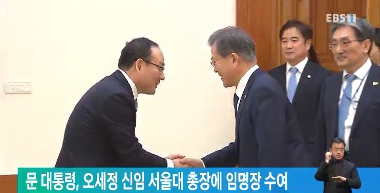 문 대통령, 오세정 신임 서울대 총장에 임명장 수여