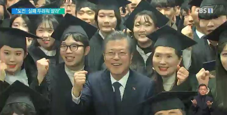 문 대통령, 유한대 졸업식 방문‥