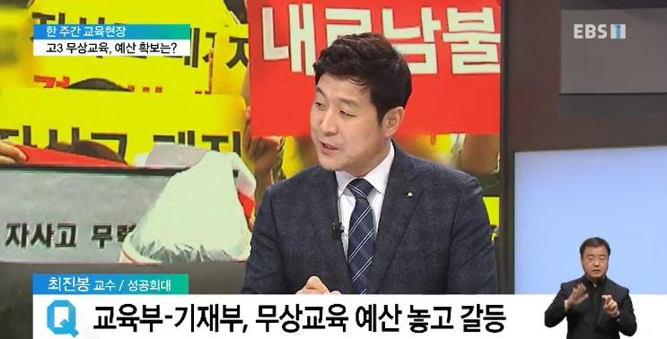 <한 주간 교육현장> 올 2학기부터 고3 무상교육 시행‥예산 확보는?