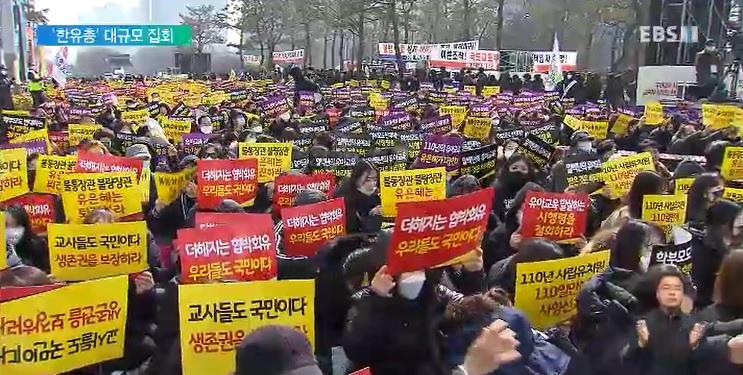 '교육부 불통 규탄한다'‥한유총 대규모 집회 열어
