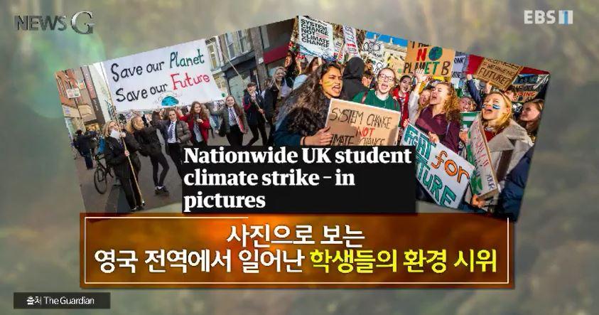 <뉴스G> 학생 1만 5천 명이 동시에 결석을 한 이유