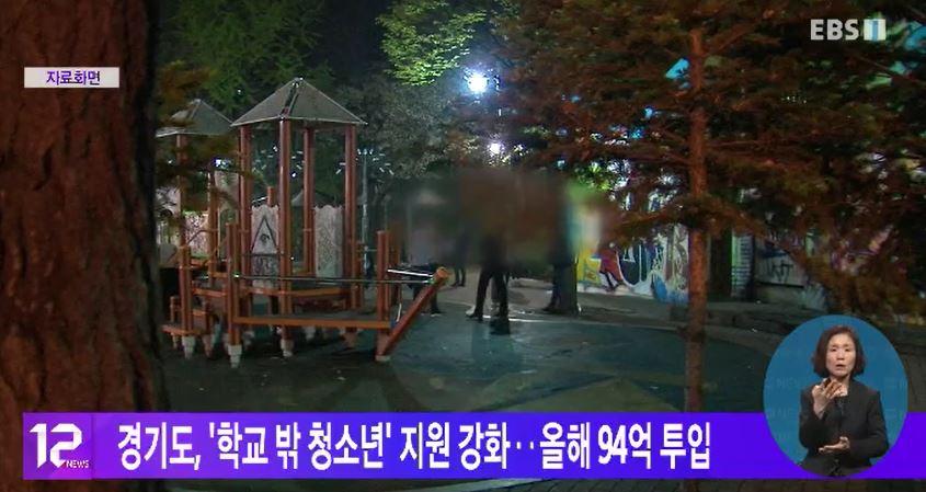 경기도, '학교 밖 청소년' 지원강화‥올해 94억 투입