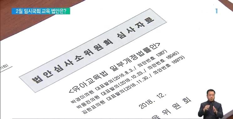 2월 임시국회 교육 분야 쟁점 법안은?